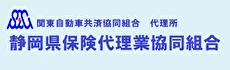 静岡県保険代理業共同組合