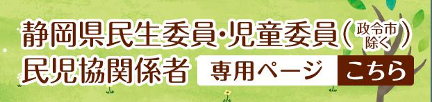 静岡県民生委員・児童委員(政令市除く)/民児協関係者専用ページ